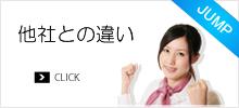 haraichi-syuzai-btn1
