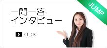 haraichi-syuzai-btn2