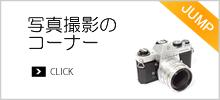 haraichi-syuzai-btn3